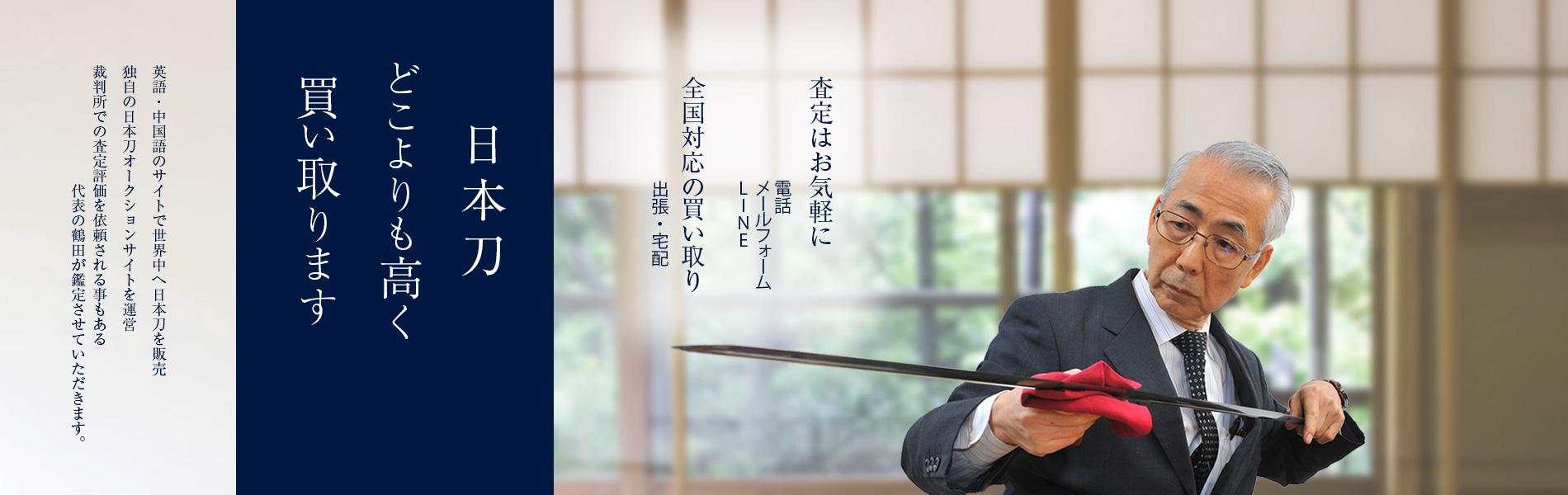 日本刀どこよりも高く買い取ります
